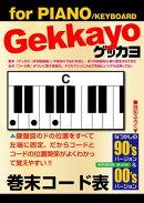 ���å��贬��������ɽ for PIANO