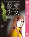 怒濤(どとう)の少女 2【電子書籍】[ 長浜幸子 ]