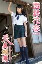 天真爛漫 西野花恋 Part.3【電子書籍】[ 西野花恋 ]