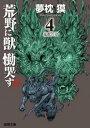 荒野に獣 慟哭す 4 鬼獣の章【電子書籍】[ 夢枕獏 ]