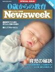 ニューズウィーク日本版別冊 0歳からの教育 最新版 育児編0歳からの教育 最新版 育児編【電子書籍】
