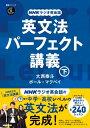 NHKラジオ英会話 英文法パーフェクト講義 下【電子書籍】[ 大西泰斗 ]