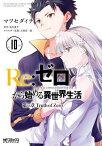 Re:ゼロから始める異世界生活 第三章 Truth of Zero 10【電子書籍】[ マツセダイチ ]
