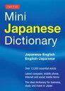 Tuttle Mini Japanese DictionaryJapanese-English English-Japanese【電子書籍】[ Yuki Shimada ]