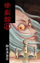 惨劇館 8【電子書籍】[ 御茶漬海苔 ]