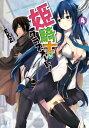 姫騎士がクラスメート! 4【電子書籍】[ EKZ ]