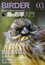 BIRDER2017年3月号【電子書籍】[ BIRDER編集部 ]