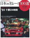 日本の名レース100選 Vol.050【電子書籍】[ 三栄書房 ]