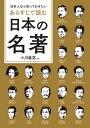 日本人なら知っておきたい あらすじで読む日本の名著【電子書籍】[ 小川 義男 ]
