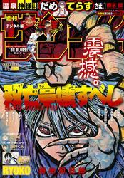 週刊少年サンデー2016年50号(2016年11月9日発売)