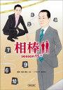相棒 season15 下【電子書籍】[ 碇卯人 ]
