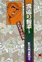 雲盗り暫平(3)【電子書籍】[ さいとう・たかを ]