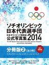 ソチオリンピック日本代表選手団 日本オリンピック委員会公式写真集2014【分冊版】 スケート編【電子