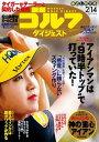 週刊ゴルフダイジェスト 2017年2月14日号2017年2月14日号【電子書籍】