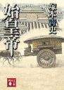 始皇帝【電子書籍】[ 塚本青史 ]