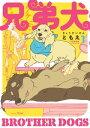 兄弟犬(1)【電子書籍】 ともえ