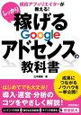 現役アフィリエイターが教える! しっかり稼げる Googleアドセンスの教科書【電子書籍】[ 三木美