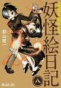 奇異太郎少年の妖怪絵日記(8巻)【電子書籍】[ 影山理一 ]