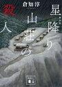 新装版 星降り山荘の殺人【電子書籍】[ 倉知淳 ]