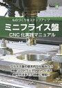 ミニフライス盤CNC化実践マニュアル【電子書籍】[ 榊 正憲 ]