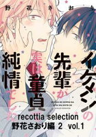 recottiaselection野花さおり編2vol.1