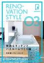 &BOOKS リノベーション・スタイル 快適なキッチンとバスルームづくり編【電子書籍】[ 石井健 ]