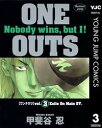 ONE OUTS 3【電子書籍】[ 甲斐谷忍 ]