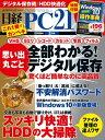 日経PC21 (ピーシーニジュウイチ) 2016年 2月号 [雑誌]【電子書籍】[ 日経PC21編集部 ]