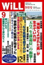 月刊WiLL 2016年 9月号【電子書籍】[ ワック ]...