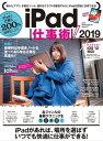 iPad仕事術!2019(iOS 12・最新版)【電子書籍】[ 河本亮;小原裕太;小暮ひさのり ]