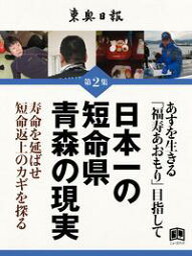 日本一の短命県青森の現実【電子書籍】[ 東奥日報社 ]