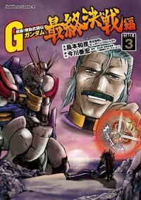 超級!機動武闘伝Gガンダム最終決戦編(3)