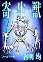 寄生獣 フルカラー版7巻【電子書籍】[ 岩明均 ]...