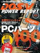 DOS/V POWER REPORT 2016ǯ2���