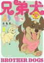 兄弟犬(2)【電子書籍】 ともえ