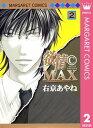 欲情(C)MAX モノクロ版 2【電子書籍】[ 右京あやね ]