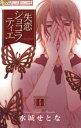 失恋ショコラティエ(6)【電子書籍】[ 水城せとな ]