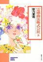 霊感商法株式会社 (8)【電子書籍】[ 秋乃茉莉 ]