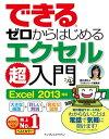 できるゼロからはじめるエクセル超入門 Excel 2013対応【電子書籍】[ できるシリーズ編集部 ]