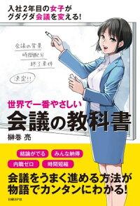 世界で一番やさしい会議の教科書(日経BPNextICT選書)