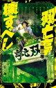 双亡亭壊すべし(3)【電子書籍】[ 藤田和日郎 ]