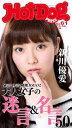 Hot-Dog PRESS no.61【電子書籍】[ 講談社 ]