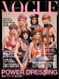 VOGUE JAPAN 2017年9月号 No.217【電子書籍】