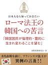 日本人なら知っておきたい ローマ法王の韓国への苦言 「韓国国民が倫理的・霊的に生まれ変わることを望む