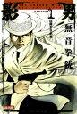 影男 1無音拳銃【電子書籍】[ 佐藤まさあき ]