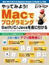 やってみよう! Macでプログラミング Swift/C/Javaを身に付ける(日経BP Next ICT選書)【電子書籍】