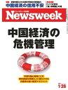 ニューズウィーク日本版 2016年1月26日2016年1月26日【電子書籍】