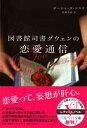 図書館司書グウェンの恋愛通信【電子書籍】[ ポーシャ・ダーコスタ ]