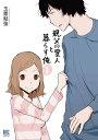 親父の愛人と暮らす俺 (1)【電子書籍】[ 玉置勉強 ]