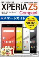 ���?��Ϥ���롡�ɥ��� Xperia Z5 Compact SO-02H ���ޡ��ȥ�����